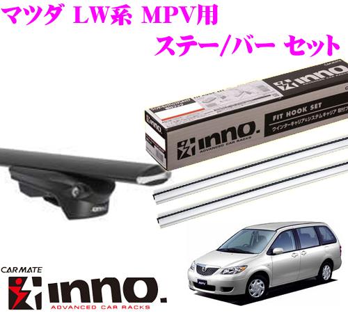 カーメイト INNO イノー マツダ LW系 MPV用 エアロベースキャリア(スルータイプ)取付3点セット XS150 + XB130S + XB130S