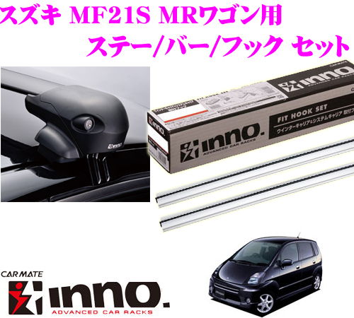 カーメイト INNO イノー スズキ MF21S MRワゴン用 エアロベースキャリア(フラッシュタイプ)取付4点セット XS201 + K250 + XB85S + XB85S