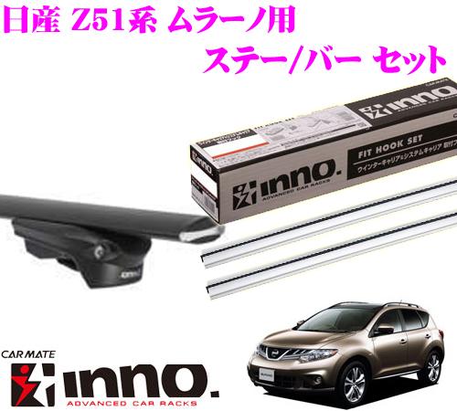 カーメイト INNO イノー 日産 Z51系 ムラーノ用 エアロベースキャリア(スルータイプ)取付3点セット XS150 + XB130S + XB123S