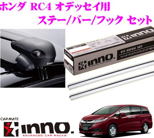 カーメイト INNO イノー ホンダ RC1/RC2/RC4 オデッセイ用 エアロベースキャリア(フラッシュタイプ)取付4点セット XS201 + K442 + XB115S + XB108S