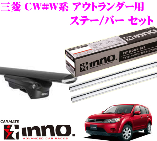 カーメイト INNO イノー 三菱 CW#W系 アウトランダー用 エアロベースキャリア(スルータイプ)取付3点セット XS150 + XB130S + XB130S