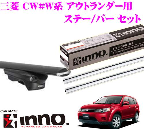 カーメイト INNO イノー 三菱 CW#W系 アウトランダー用 エアロベースキャリア(スルータイプ)取付3点セット XS150 + XB138S + XB138S