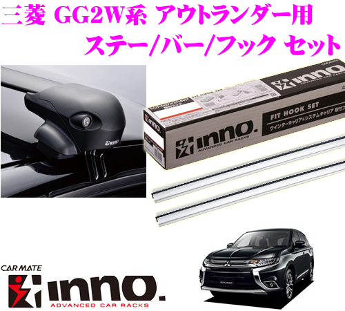 カーメイト INNO イノー 三菱 GF#W/GG2W系 アウトランダー用 エアロベースキャリア(フラッシュタイプ)取付4点セット XS201 + K427 + XB115S + XB108S