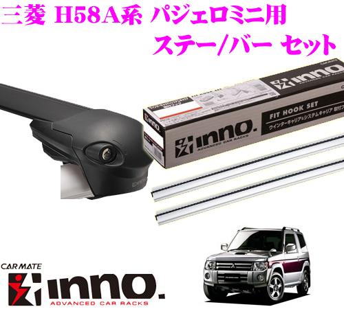 カーメイト INNO イノー 三菱 H53A/H58A系 パジェロミニ用 エアロベースキャリア(フラッシュタイプ)取付3点セット XS100 + XB100S + XB100S