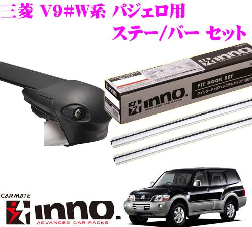 カーメイト INNO イノー 三菱 V6#系 パジェロ用 エアロベースキャリア(フラッシュタイプ)取付3点セット XS100 + XB108S + XB108S