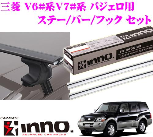 カーメイト INNO イノー 三菱 V6#系 パジェロ用 エアロベースキャリア(スルータイプ)取付4点セット XS250 + K213 + XB138S + XB138S