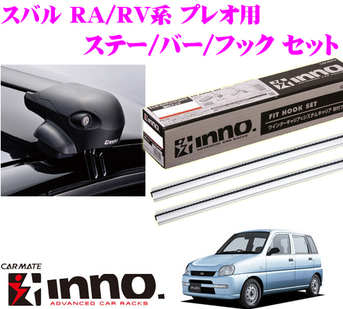 カーメイト INNO イノー スバル RA/RV系 プレオ用 エアロベースキャリア(フラッシュタイプ)取付4点セット XS201 + K109 + XB93S + XB93S