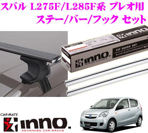 カーメイト INNO イノー スバル L275F/L285F系 プレオ用 エアロベースキャリア(スルータイプ)取付4点セット XS250 + K325 + XB123S + XB123S