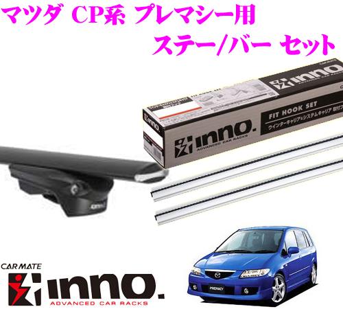 カーメイト INNO イノー マツダ CP系 プレマシー用 エアロベースキャリア(スルータイプ)取付3点セット XS150 + XB123S + XB115S