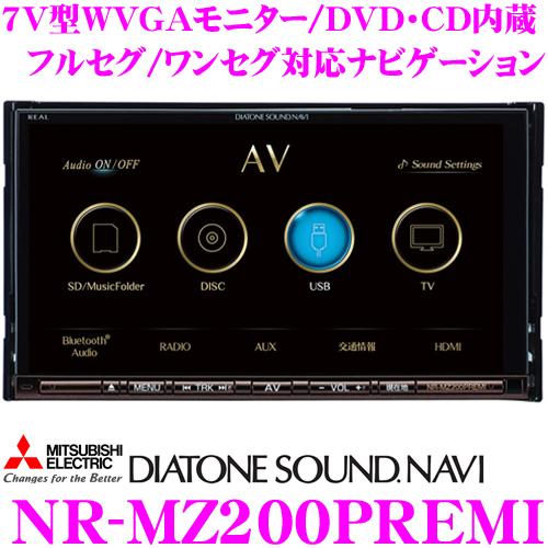 미츠비시 전기 DIATONE SOUND NAVI NR-MZ200PREMI 7 V형 WVGA 모니터 DVD/CD/USB/SD후르세그 지상 디지털 방송 튜너 내장 Bluetooth 탑재 AV일체형 메모리 네비