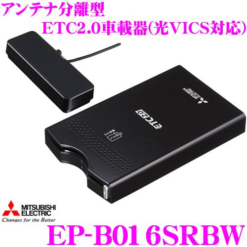 三菱電機 EP-B016SRBWアンテナ分離型 ETC2.0車載器 (光VICS対応)【ETCカード有効期限案内機能付き】【12V専用】