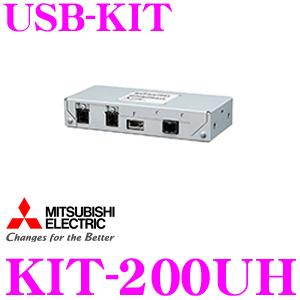三菱電機 KIT-200UH USB-KIT 同時接続キット 【カーナビ/ヘッドアップディスプレイ/ETC2.0車載器の連携に!】