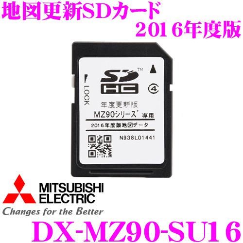 三菱電機 DX-MZ90-SU16 NR-MZ90/NR-MZ90PREMI用 バージョンアップ SDカード 【2017年4月発売版(2016年度版地図)】