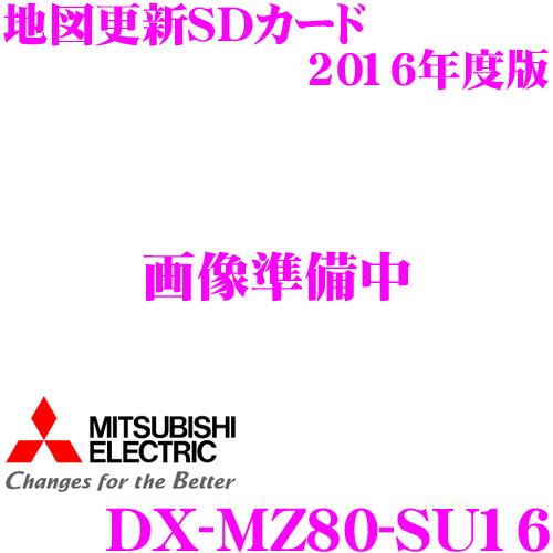 三菱電機 DX-MZ80-SU16 NR-MZ80/NR-MZ80PREMI用 バージョンアップ SDカード 【2017年4月発売版(2016年度版地図)】