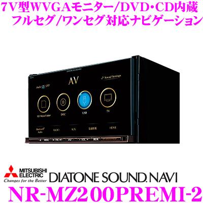 【送料無料!!カードOK!!】 三菱電機 DIATONE SOUND NAVI NR-MZ200PREMI-2 7V型WVGAモニター DVD/CD/USB/SD フルセグ地デジチューナー内蔵 Bluetooth搭載 AV一体型メモリーナビ 192kHz/24bit対応 高音質ハイレゾ音源