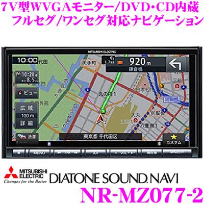 三菱電機 NR-MZ077-2 フルセグ ワンセグ対応 地上デジタルTVチューナー内蔵 7V型WVGAモニター DVD/CD/Bluetooth内蔵 16GB メモリーナビゲーション MP3/WMA/AAC/WAV/MP4/AVI/WMV 対応