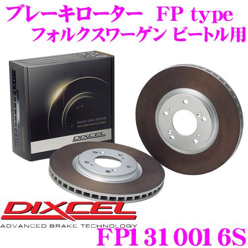 DIXCEL ディクセル FP1310016S FPtypeスポーツブレーキローター(ブレーキディスク)左右1セット 【耐久マシンでも証明されるプロスペックモデル! フォルクスワーゲン ビートル等適合】