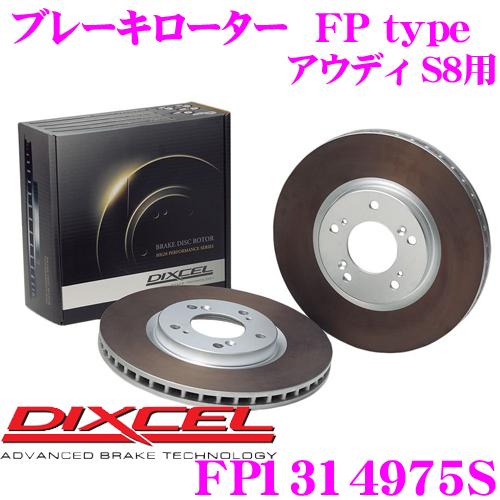DIXCEL ディクセル FP1314975SFPtypeスポーツブレーキローター(ブレーキディスク)左右1セット【耐久マシンでも証明されるプロスペックモデル! アウディ S8 等適合】