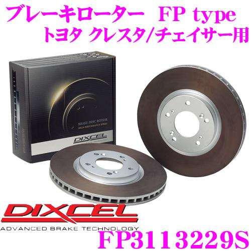 DIXCEL ディクセル FP3113229S FPtypeスポーツブレーキローター(ブレーキディスク)左右1セット 【耐久マシンでも証明されるプロスペックモデル! トヨタ マーク2/クレスタ/チェイサー等 適合】