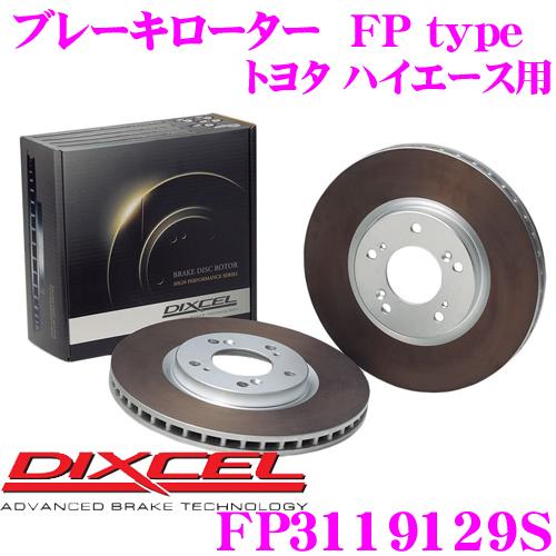 DIXCEL ディクセル FP3119129S FPtypeスポーツブレーキローター(ブレーキディスク)左右1セット 【耐久マシンでも証明されるプロスペックモデル! トヨタ ハイエース/レジアスエース ワゴン等適合】