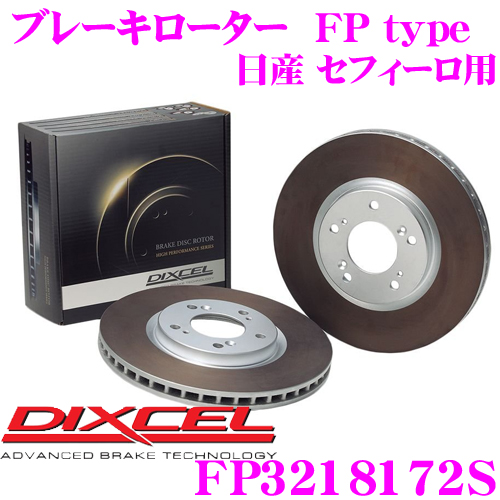 DIXCEL ディクセル FP3218172S FPtypeスポーツブレーキローター(ブレーキディスク)左右1セット 【耐久マシンでも証明されるプロスペックモデル! 日産 セフィーロ等 適合】