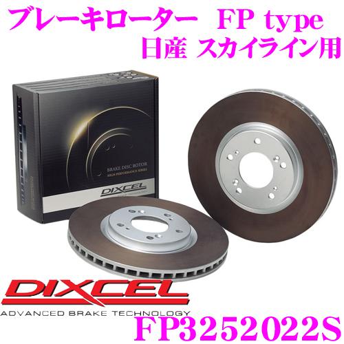 DIXCEL ディクセル FP3252022S FPtypeスポーツブレーキローター(ブレーキディスク)左右1セット 【耐久マシンでも証明されるプロスペックモデル! 日産 スカイライン等適合】