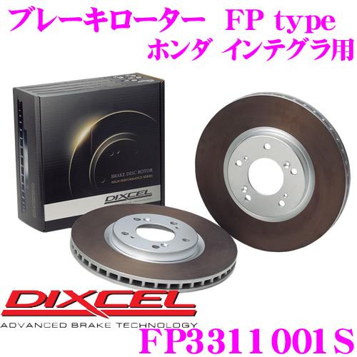 DIXCEL ディクセル FP3311001S FPtypeスポーツブレーキローター(ブレーキディスク)左右1セット 【耐久マシンでも証明されるプロスペックモデル! ホンダ インテグラ等適合】