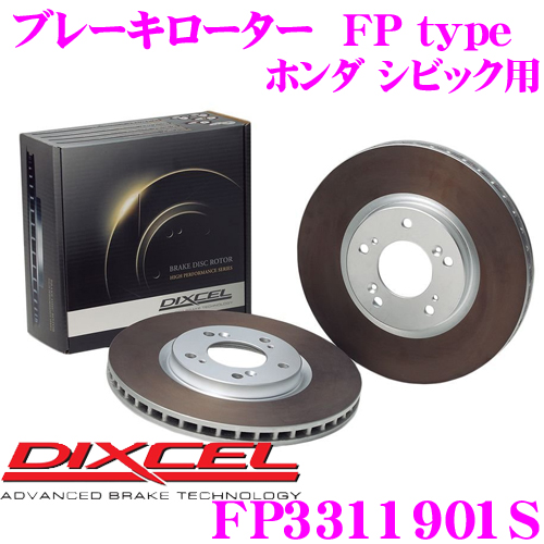 【3/25はエントリー+カードでP10倍】DIXCEL ディクセル FP3311901SFPtypeスポーツブレーキローター(ブレーキディスク)左右1セット【耐久マシンでも証明されるプロスペックモデル! ホンダ シビック等 適合】