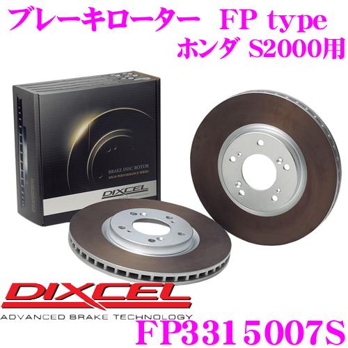 【送料無料!!カードOK!!】 【12/4~12/11 エントリー+カードP5倍以上】DIXCEL ディクセル FP3315007S FPtypeスポーツブレーキローター(ブレーキディスク)左右1セット 【耐久マシンでも証明されるプロスペックモデル! ホンダ S2000等適合】