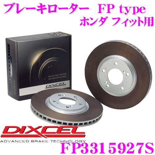 DIXCEL ディクセル FP3315927S FPtypeスポーツブレーキローター(ブレーキディスク)左右1セット 【耐久マシンでも証明されるプロスペックモデル! ホンダ フィット等適合】