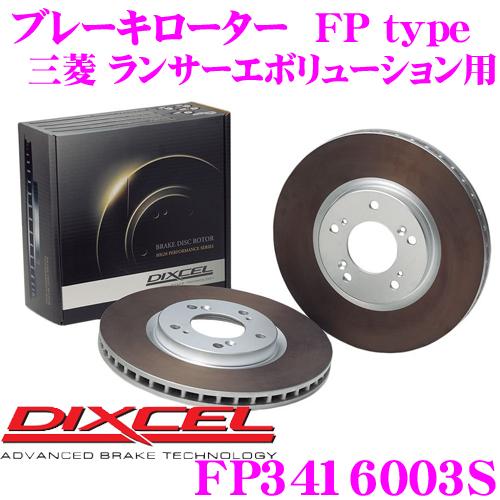 DIXCEL ディクセル FP3416003S FPtypeスポーツブレーキローター(ブレーキディスク)左右1セット 【耐久マシンでも証明されるプロスペックモデル! 三菱 ランサーエボリューション等適合】