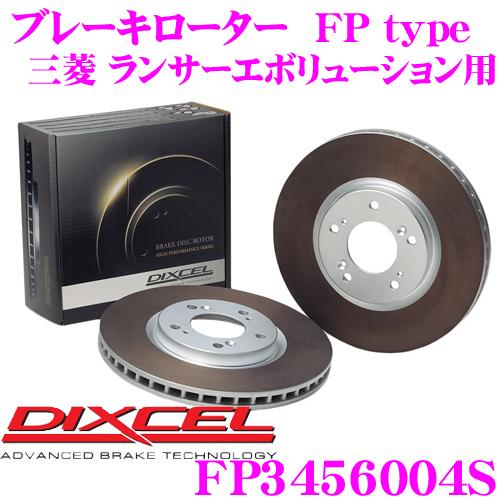 DIXCEL ディクセル FP3456004S FPtypeスポーツブレーキローター(ブレーキディスク)左右1セット 【耐久マシンでも証明されるプロスペックモデル! 三菱 ランサーエボリューション等 適合】