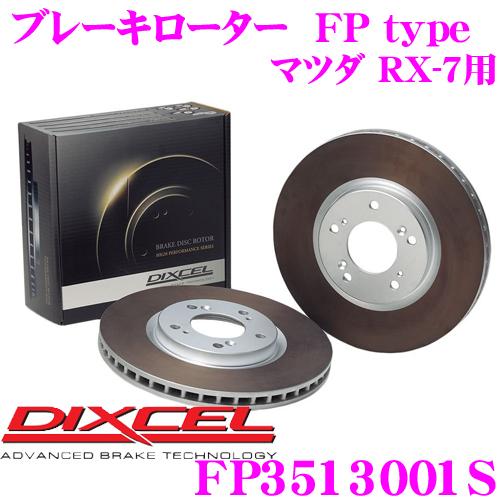 DIXCEL ディクセル FP3513001SFPtypeスポーツブレーキローター(ブレーキディスク)左右1セット【耐久マシンでも証明されるプロスペックモデル! マツダ RX-7等適合】