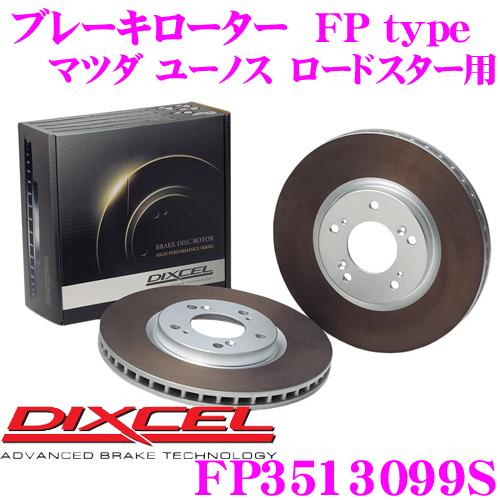 DIXCEL ディクセル FP3513099S FPtypeスポーツブレーキローター(ブレーキディスク)左右1セット 【耐久マシンでも証明されるプロスペックモデル! マツダ ユーノス ロードスター等適合】