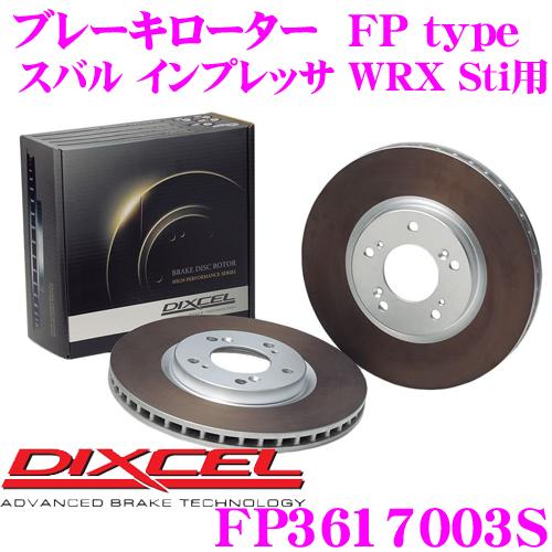 DIXCEL ディクセル FP3617003SFPtypeスポーツブレーキローター(ブレーキディスク)左右1セット【耐久マシンでも証明されるプロスペックモデル! スバル インプレッサ (GD/GG系) WRX Sti等適合】
