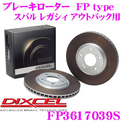 DIXCEL ディクセル FP3617039S FPtypeスポーツブレーキローター(ブレーキディスク)左右1セット 【耐久マシンでも証明されるプロスペックモデル! スバル レガシィ アウトバック等適合】