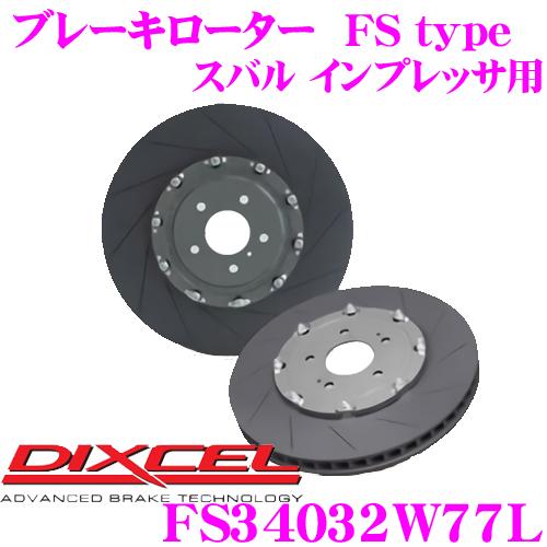 DIXCEL ディクセル FS34032W77L FStypeスリット入りスポーツブレーキローター(ブレーキディスク)左フロント用 【過酷なレーシングでの驚異のパフォーマンス! スバル インプレッサ等 適合】