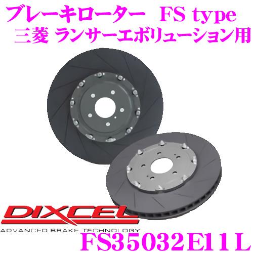 【3/25はエントリー+カードでP10倍】DIXCEL ディクセル FS35032E11LFStypeスリット入りスポーツブレーキローター(ブレーキディスク)右フロント用【過酷なレーシングでの驚異のパフォーマンス! 三菱 ランサーエボリューション等適合】
