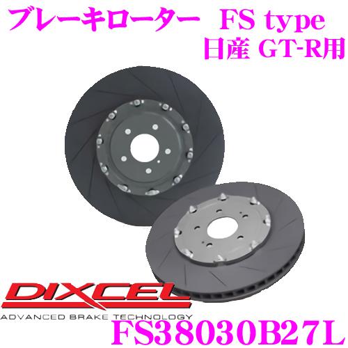 DIXCEL ディクセル FS38030B27L FStypeスリット入りスポーツブレーキローター(ブレーキディスク)左リア用 【過酷なレーシングでの驚異のパフォーマンス! 日産 GT-R 等適合】