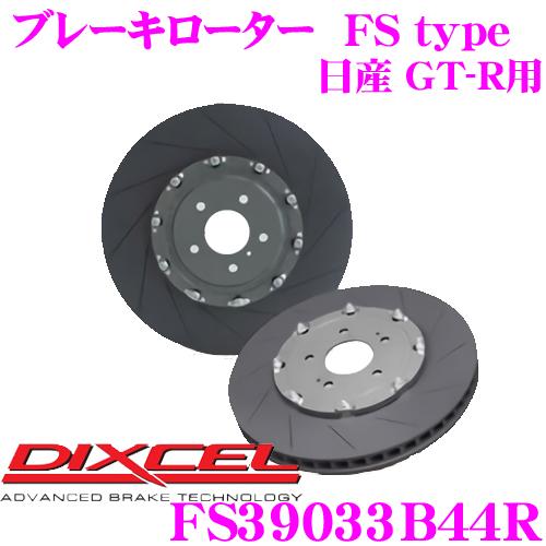 DIXCEL ディクセル FS39033B44RFStypeスリット入りスポーツブレーキローター(ブレーキディスク)右フロント用【過酷なレーシングでの驚異のパフォーマンス! 日産 GT-R等 適合】