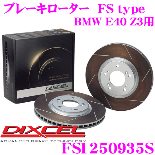 DIXCEL ディクセル FS1250935S FStypeスリット入りスポーツブレーキローター(ブレーキディスク)左右1セット 【耐久マシンでも証明されるプロスペックモデル! BMW E40 Z3等適合】