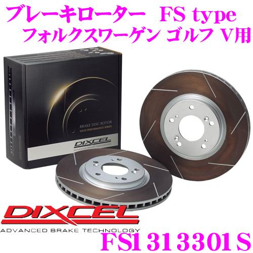 DIXCEL ディクセル FS1313301S FStypeスリット入りスポーツブレーキローター(ブレーキディスク)左右1セット 【耐久マシンでも証明されるプロスペックモデル! フォルクスワーゲン ゴルフ V 等適合】