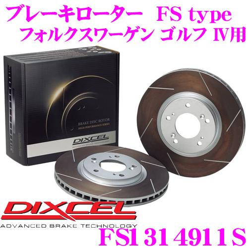 DIXCEL ディクセル FS1314911S FStypeスリット入りスポーツブレーキローター(ブレーキディスク)左右1セット 【耐久マシンでも証明されるプロスペックモデル! フォルクスワーゲン ゴルフ IV 等適合】