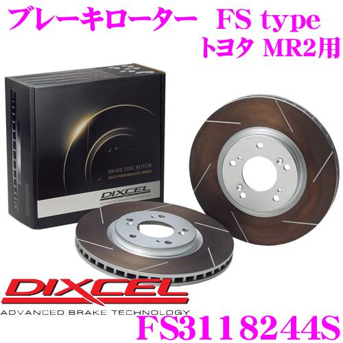 DIXCEL ディクセル FS3118244S FStypeスリット入りスポーツブレーキローター(ブレーキディスク)左右1セット 【耐久マシンでも証明されるプロスペックモデル! トヨタ MR2等 適合】