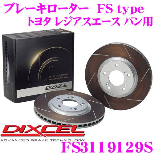 DIXCEL ディクセル FS3119129S FStypeスリット入りスポーツブレーキローター(ブレーキディスク)左右1セット 【耐久マシンでも証明されるプロスペックモデル! トヨタ 200系 ハイエース バン等適合】