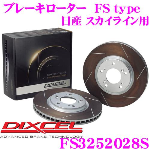 DIXCEL ディクセル FS3252028S FStypeスリット入りスポーツブレーキローター(ブレーキディスク)左右1セット 【耐久マシンでも証明されるプロスペックモデル! 日産 スカイライン等 適合】