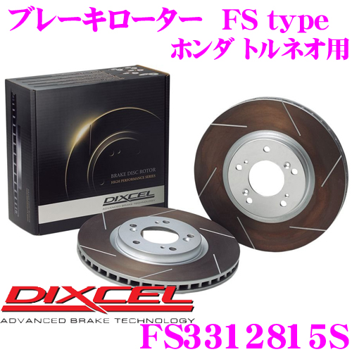 DIXCEL ディクセル FS3312815S FStypeスリット入りスポーツブレーキローター(ブレーキディスク)左右1セット 【耐久マシンでも証明されるプロスペックモデル! ホンダ トルネオ等適合】
