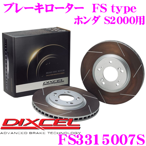 DIXCEL ディクセル FS3315007S FStypeスリット入りスポーツブレーキローター(ブレーキディスク)左右1セット 【耐久マシンでも証明されるプロスペックモデル! ホンダ S2000 等適合】