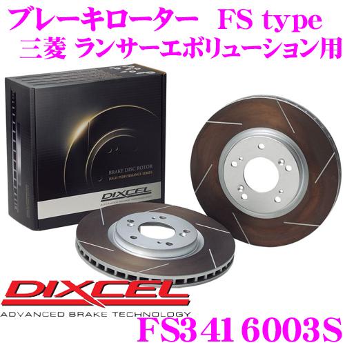 DIXCEL ディクセル FS3416003S FStypeスリット入りスポーツブレーキローター(ブレーキディスク)左右1セット 【耐久マシンでも証明されるプロスペックモデル! 三菱 ランサーエボリューション 等適合】