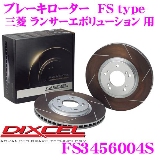 DIXCEL ディクセル FS3456004S FStypeスリット入りスポーツブレーキローター(ブレーキディスク)左右1セット 【耐久マシンでも証明されるプロスペックモデル! 三菱 ランサーエボリューション 等適合】